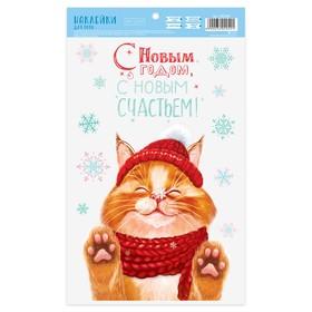Наклейка для окон «Новогодний котик», 20 х 34,5 см Ош
