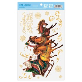 Наклейка для окон «Тройка лошадей», 20 х 34,5 см Ош