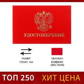 Удостоверение 100 х 65 мм, жесткая обложка, бумвинил, красный Ош