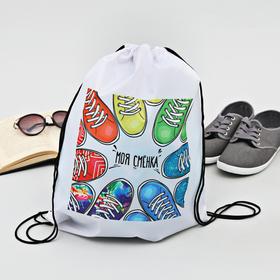 Сумка-рюкзак для обуви 'Моя сменка', 43 х 38 см Ош