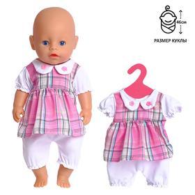 Одежда для пупса 38-42 см 'Мой малыш' Ош