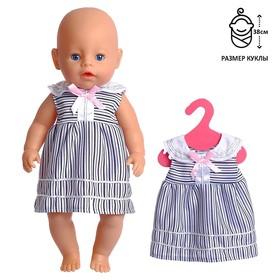 Одежда для пупса 38-42 см 'Лялечка' Ош