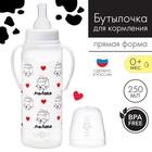 Бутылочка для кормления «Люблю молоко» детская классическая, с ручками, 250 мл, от 0 мес., цвет белый