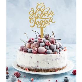Топпер в торт 'С новым годом!', акрил золото Ош