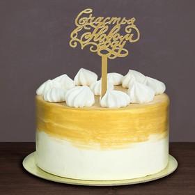 Топпер в торт 'Счастья в Новом году', акрил золото Ош