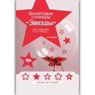Виниловые стикеры для шаров Звезды, красные, 250шт