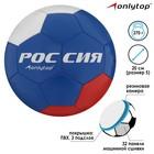 """Мяч футбольный """"Россия Чемпион!"""", 32 панели, PVC, 2 подслоя, машинная сшивка, размер 5"""