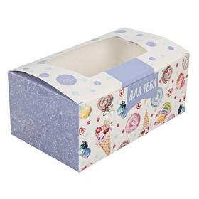Коробка для кондитерских изделий «Для тебя», 18х7,5х10 см Ош