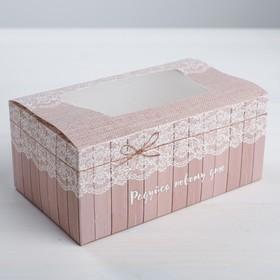 Коробка для кондитерских изделий «Радуйся новому дню», 18х7,5х10 см Ош