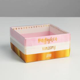 Коробка для кондитерских изделий «Радуйся каждому дню» 12 х6 х11.5 см Ош
