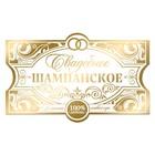 """Наклейка на бутылку """"Шампанское свадебное"""", золото, 12 х 7,5 см"""