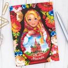 Блокнот «Москва. Матрёшка»