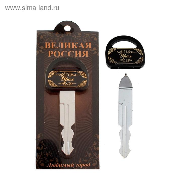 """Магнит - ручка - ключ """"Урал"""""""
