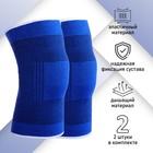 Суппорт-бандаж на колено, в упаковке 2 шт