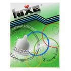 Презервативы «Luxe» Парный бобслей, 3 шт