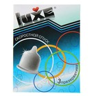 Презервативы «Luxe» Скоростной спуск, 3 шт