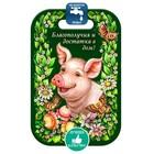 Доска разделочная «Свинка», благополучия и достатка в дом, 19×28×0,8 см