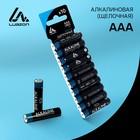 Батарейка Алкалиновая  Luazon, ААА, LR03, блистер, 10 шт.