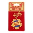 """Орден с колодкой """"Почетный именинник"""""""