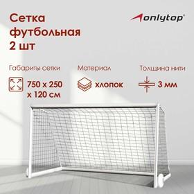 Сетка футбольная, нить 3 мм, ( в комплекте 2 сетки)