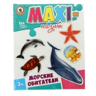"""Макси пазлы """"Морские обитатели"""""""