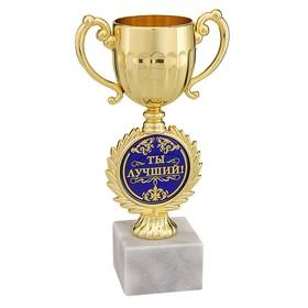 Кубок малый с чашей 'Ты Лучший' Ош