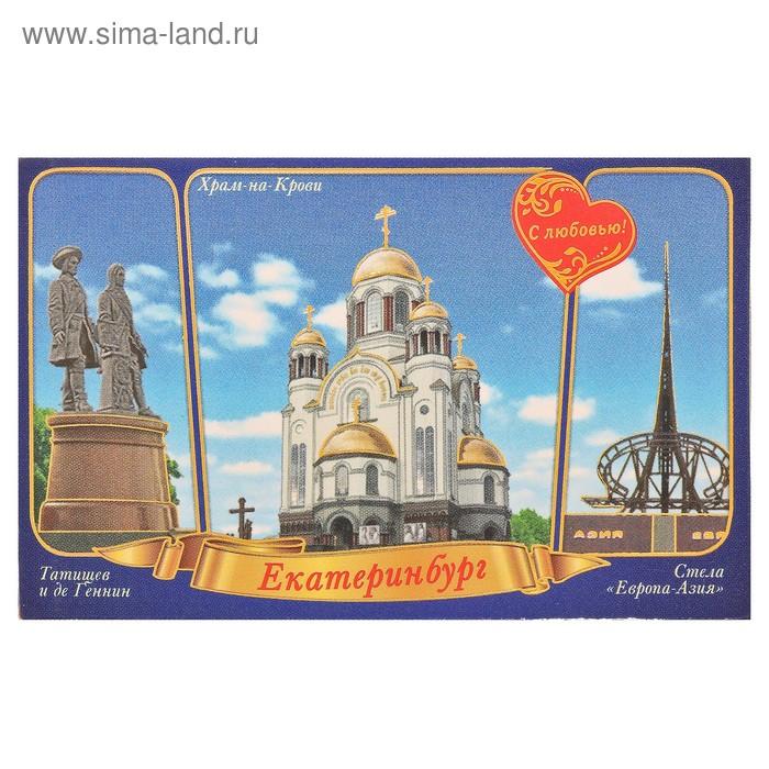 """Магнит """"Екатеринбург. Коллаж"""""""