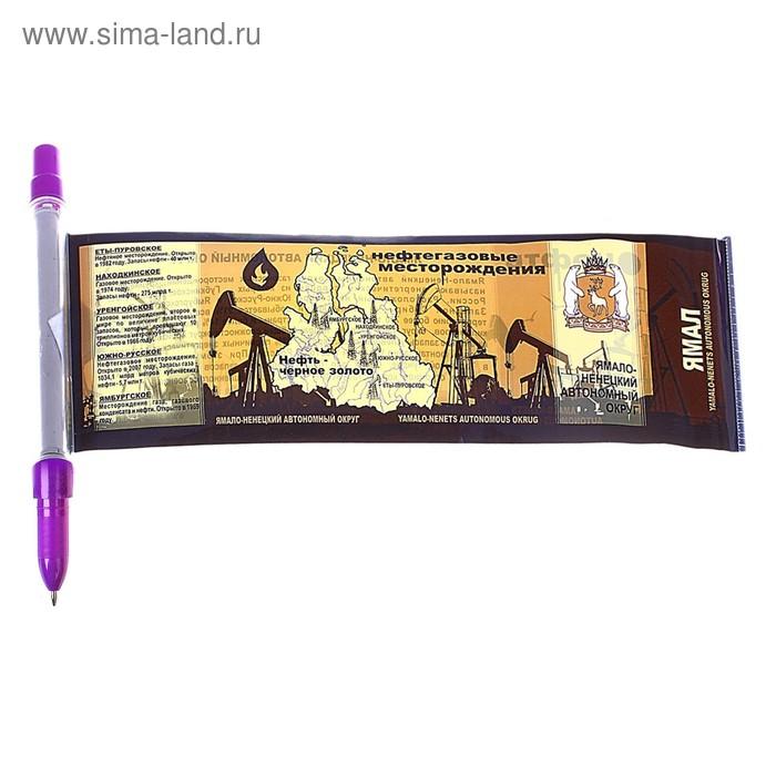 """Ручка-флажок """"ЯНАО"""""""