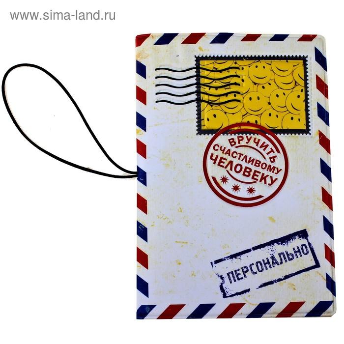 """Обложка для паспорта и автодокументов 3 в 1 """"Вручить счастливому человеку"""""""