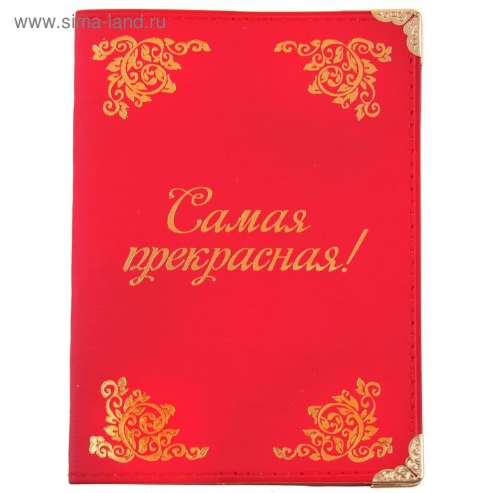 """Обложка для паспорта """"Самая прекрасная"""""""