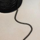 Декоративная цепочка, 5*3,1мм, 25±0,5м, цвет чёрный