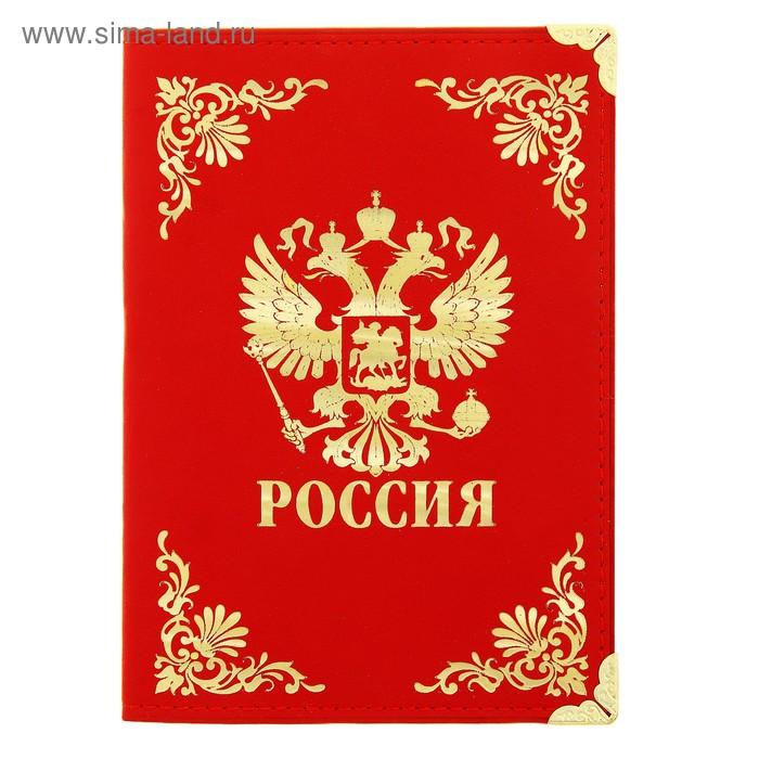 """Обложка для паспорта """"Классика женская"""""""