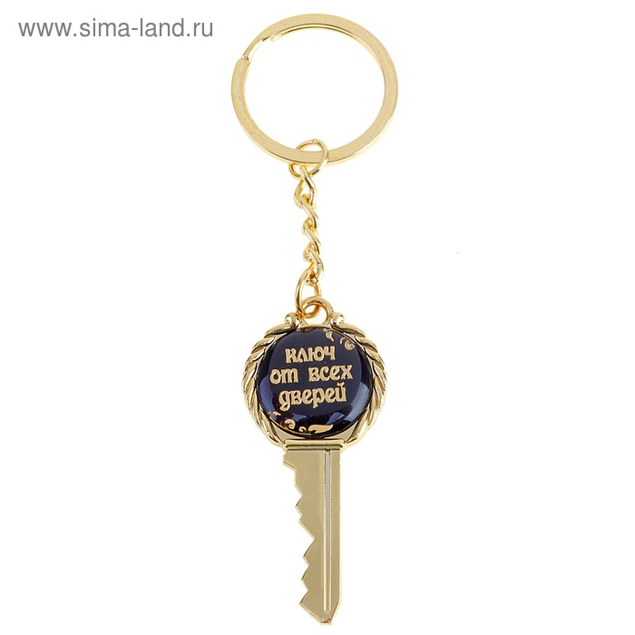 "Брелок ""Ключ от всех дверей"""