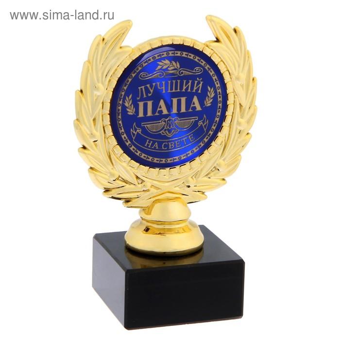 """Кубок малый """"Лучший папа"""""""