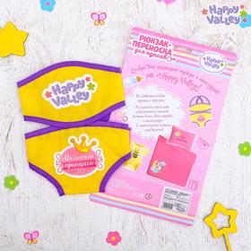 Рюкзак-переноска для пупсов 'Маленькая принцесса' Ош