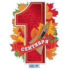 """Плакат """"1 сентября"""", листья, 30х40 см"""