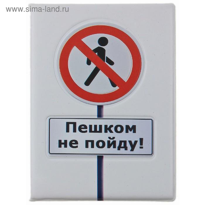 """Обложка для автодокументов """"Пешком не пойду"""", объемная"""
