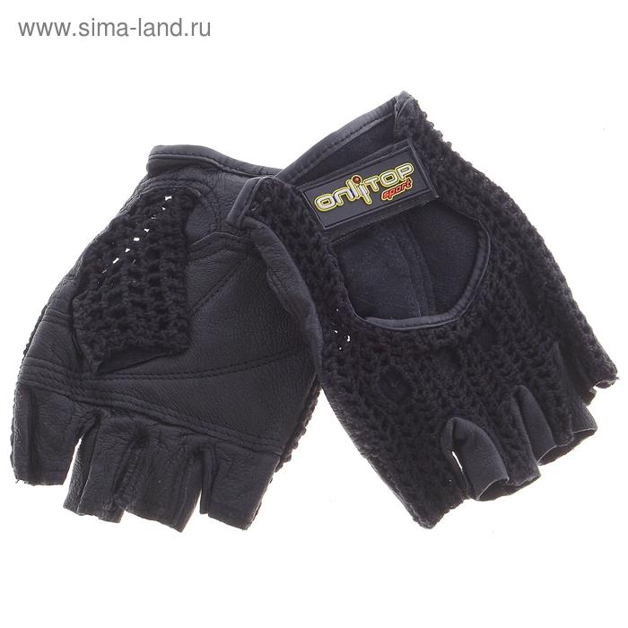 Перчатки для тяжелой атлетики с вязанной сеткой, универсальные
