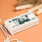 Шкатулка - купюрница «1000 рублей», белая, 8,5×17 см, лаковая миниатюра