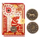 """Монета восточный гороскоп """"Тигр"""""""