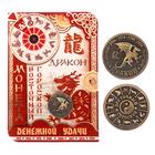 """Монета восточный гороскоп """"Дракон"""""""