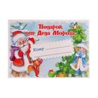"""Наклейка на подарок """"от Деда Мороза"""" с птичкой"""