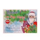"Наклейка на подарок ""от Деда Мороза"" с ёлочкой"
