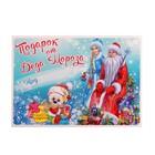 "Наклейка на подарок ""от Деда Мороза"" со Снегурочкой"