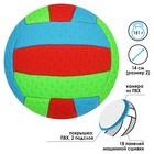 Мяч волейбольный пляжный, р.2, цвета микс