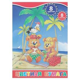 Бумага цветная А4, 8 листов, 8 цветов 'Мишки под пальмой', односторонняя Ош