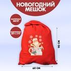 """Мешок для подарков """"От Деда Мороза"""", 60 х 90 см"""
