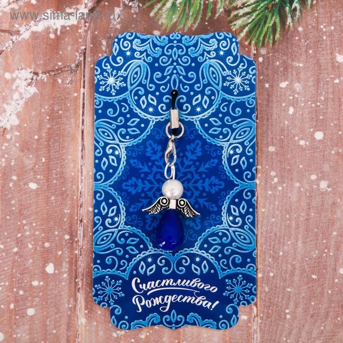 Подвеска ангел на открытке «Счастливого Рождества!», 6 х 11 см 3512530