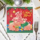 """Салфетки бумажные """"С Новом годом!"""", свинки, 33 х 33, набор 20 шт."""