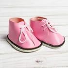 """Ботинки для куклы """"Завязки"""", длина подошвы 7,5 см, 1 пара, цвет нежно-розовый"""